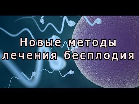 Подготовка эндометрия к ЭКО: медикаментозные и физиотерапевтические методы