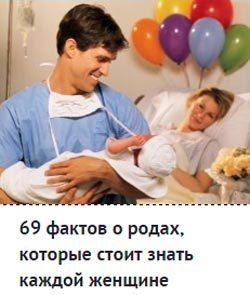 Как протекают первые роды, что нужно знать роженице до и во врем родоразрешения