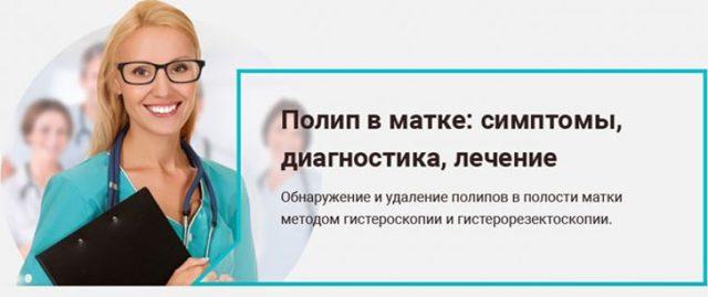 Аденоматозный полип эндометрия: симптомы и лечение, нужна ли операция
