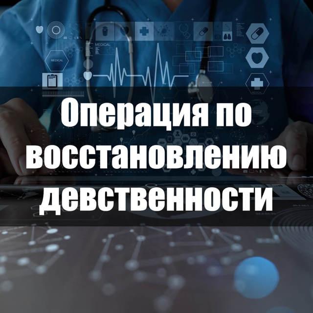 Хирургическая дефлорация: суть операции, методы обезболивания, период реабилитации