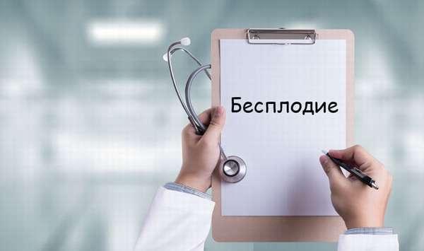Иммунологическое бесплодие у мужчин и женщин: причины и лечение