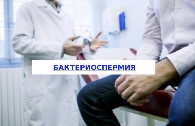 Бактериоспермия: влияние на зачатие, принципы лечения