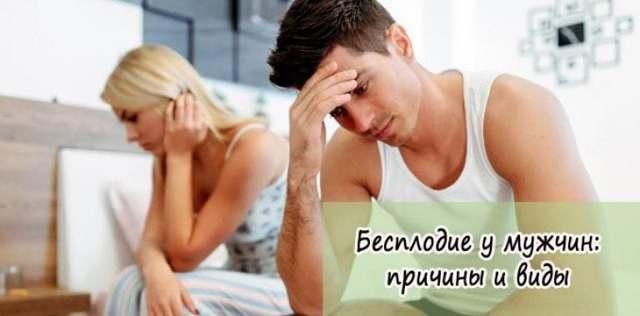 Болезни, вызывающие мужское бесплодие – узнаем врага в лицо