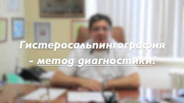 Гистеросальпингография (ГСГ): методы и сроки проведения, показания и осложнения