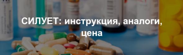 КОК Силуэт: схемы приема препарата, возможное побочное действие, эффективность
