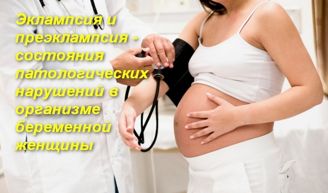 Эклампсия: что ей предшествует, первая доврачебная помощь, принципы лечения