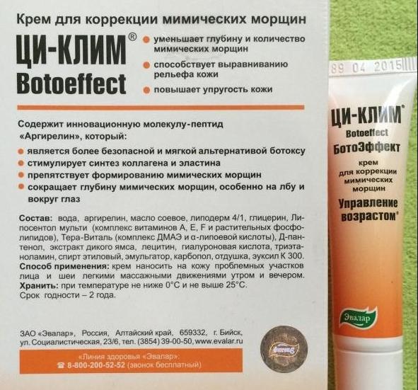Ци Клим крем: ботоэффект для тела, инструкция, отзывы