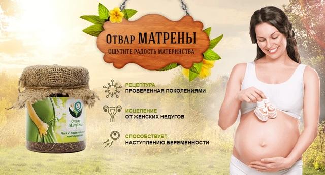 Отвар Матрены | Отзывы реальных людей, цена в аптеке, где купить, состав для беременности